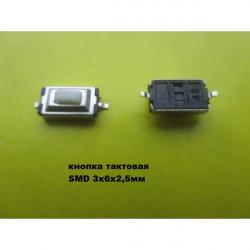 кнопка тактовая SMD 3x6x2,5мм