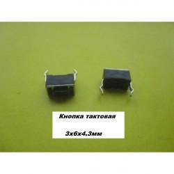 кнопка тактовая SMD 3x6x4,3мм