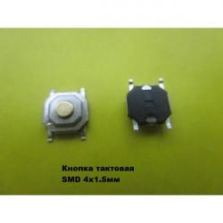 Кнопка тактовая 4х4x1.5мм