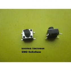 Кнопка тактовая SMD 6x6x6мм