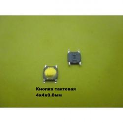 Кнопка тактовая 4х4x0.8мм